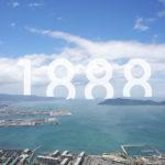 【1888年】12月3日は香川県の独立記念日 – December 3rd is Independence Day of Kagawa pref.