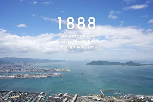【1888年】12月3日は香川県の独立記念日 - December 3rd is Independence Day of Kagawa pref.