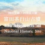 【香川】国の史跡、四国最大級の古墳『富田茶臼山古墳』 – [Kagawa, National historic site] Tomida Chausuyama Ancient Tomb