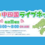 【ラジオ 1/10】まんでええとこ、うまげなところ、魅力満載まるっと讃岐 – 中四国ライブネット
