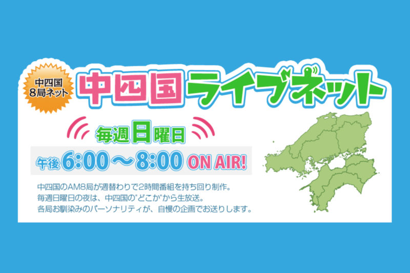 まんでええとこ、うまげなところ、魅力満載まるっと讃岐 - 中四国ライブネット | RCCラジオ | RCC中国放送