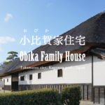 "【香川】国の重要文化財『小比賀家住宅』 – [Kagawa] National Important Cultural Property ""Obika Family House"""