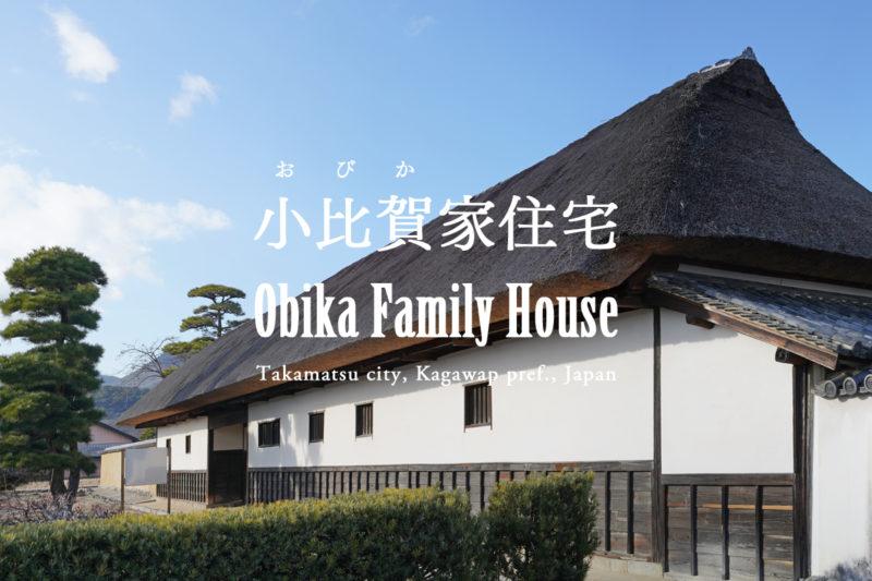 """【香川】日本最大級の長屋門。国の重要文化財『小比賀(おびか)家住宅』 – [Kagawa] National Important Cultural Property """"Obika Family House"""""""