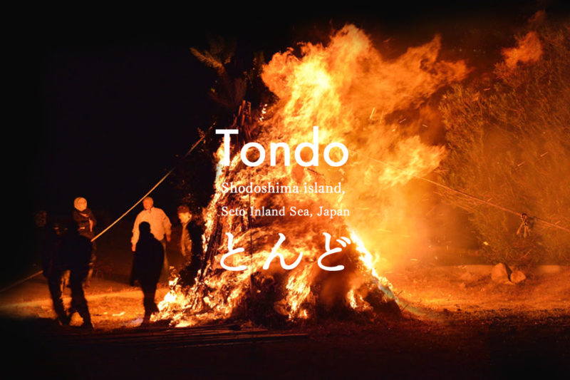 火を囲み朝日を出迎える、小豆島のとんど – Tondo at Shodoshima island