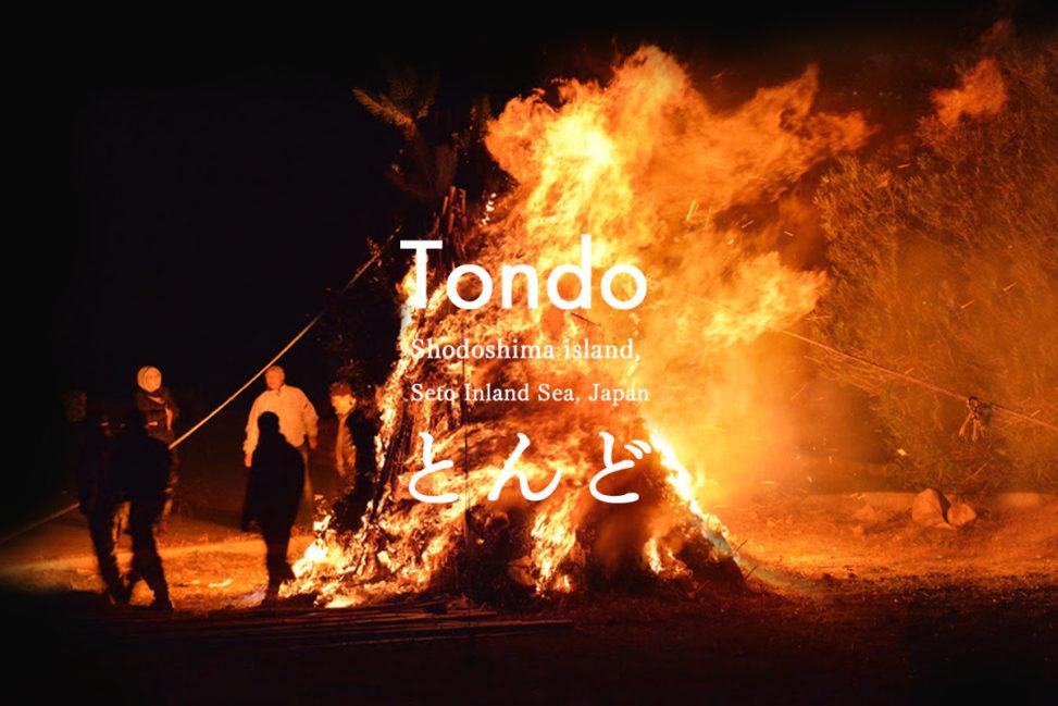 火を囲み朝日を出迎える、小豆島のとんど - Tondo at Shodoshima island