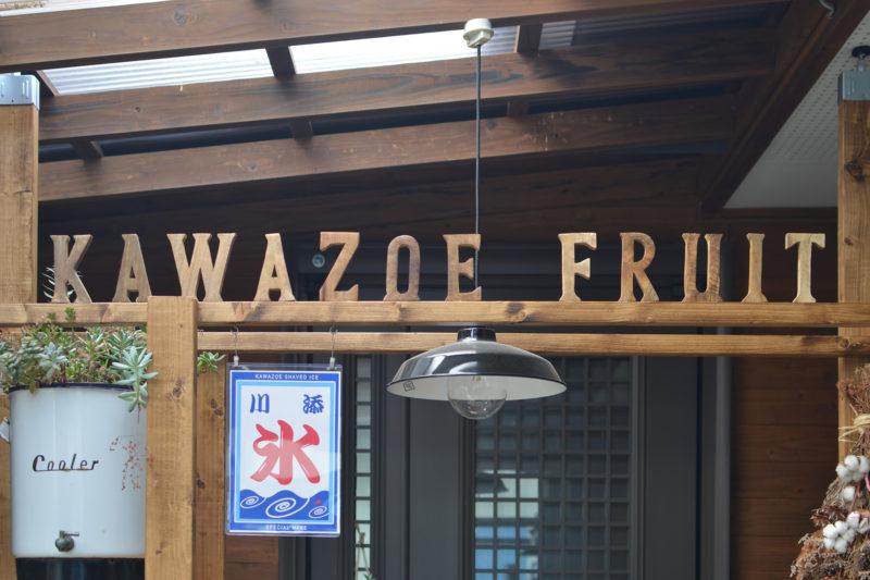 【徳島】果樹園がつくる20種類以上の無添加シロップ『川添フルーツ』 – [Tokushima] Kawazoe Fruit