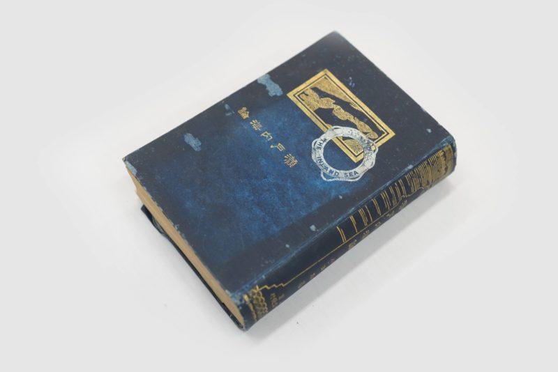 【2011年は瀬戸内海論100周年!】すべてはこの一冊からはじまった。『瀬戸内海論』小西和 – [100th Anniversary] Book of Seto Inland Sea by Kanau Konishi