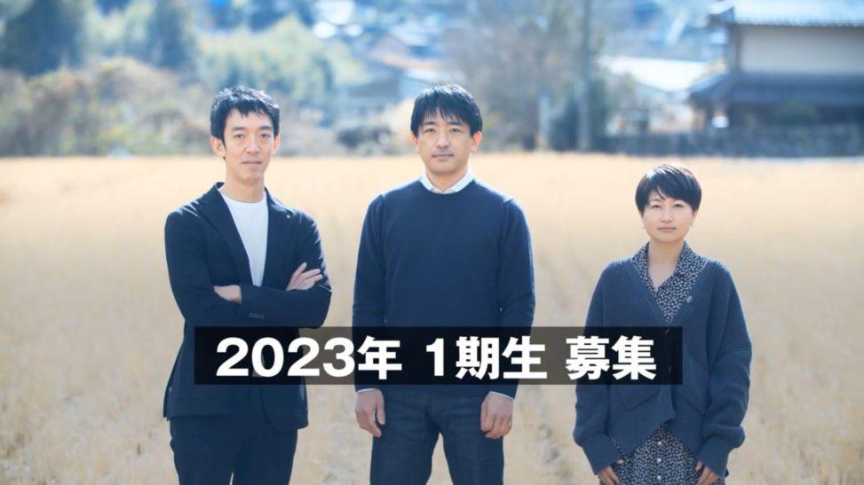 【徳島 2023年4月1日開校!】神山まるごと高専 – Kamiyama Marugoto Technical College