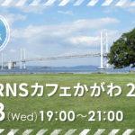 【香川 3/3 19:00- オンライン無料】TURNSカフェかがわ 2021