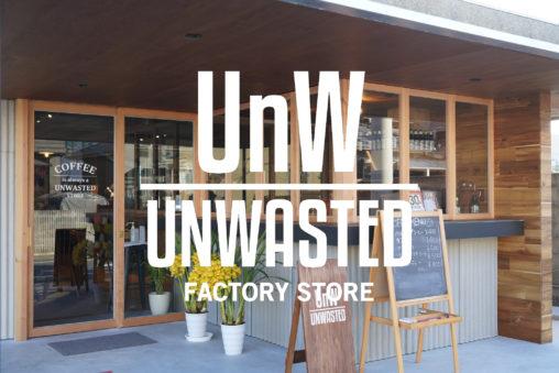 【香川】手袋の街にアウトドアの新たなホットスポットが誕生!『UNWASTED(アンウェイステッド)』