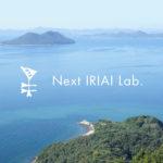 観光地域づくり団体『Next IRIAI Lab. 』を立ち上げました!