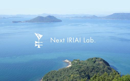 観光地域づくり団体『Next IRIAI Lab. 』キックオフイベント 〜瀬戸内の小さな町で、旅(観光)と暮らし(地域)と働くこと(仕事)について考える