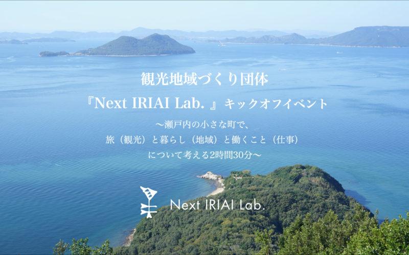 観光地域づくり団体『Next IRIAI Lab. 』キックオフイベント 〜瀬戸内の小さな町で、旅(観光)と暮らし(地域)と働くこと(仕事)について考える2時間30分〜