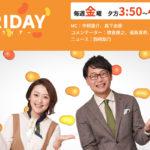 【毎月第3金曜日】RNC西日本放送『every.フライデー』のコメンテーターを務めさせていただきます!