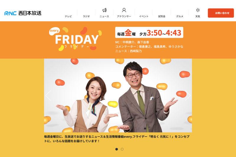 every.フライデー | テレビ | RNC西日本放送