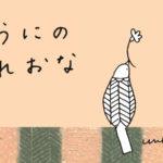 【中止・香川 アーティストーク 5/23(日)14時〜】うにのれおな クレヨン画展 – [Kagawa Instagram Talk Live 23 May 14:00] Unino Reona