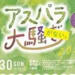 【映像あり】アスパラ大騒がない。2021改! – [Movie] Asupara Osawaganai 2021