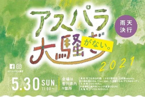 【香川 5/30雨天決行】アスパラ大騒がない。2021改! - [Kagawa May 30th] Asupara Osawaganai 2021