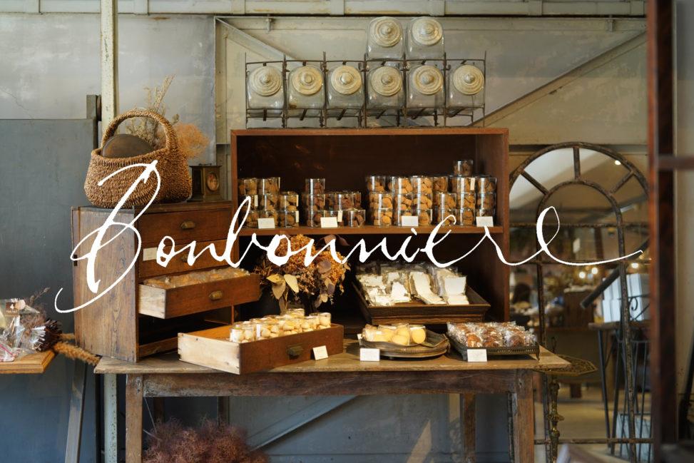 焼菓子工房 ボンボニエール - Baked Confectionery Bonbonniere