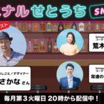 【動画】キニナルせとうちスナック – [Youtube] Kininaru Setouchi Snack