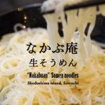 """【小豆島】ぷりっぷりの食感に感動!『なかぶ庵』さんの生そうめん – [Shodoshima island] Somen noodles (fine white noodles) """"Nakabuan"""""""