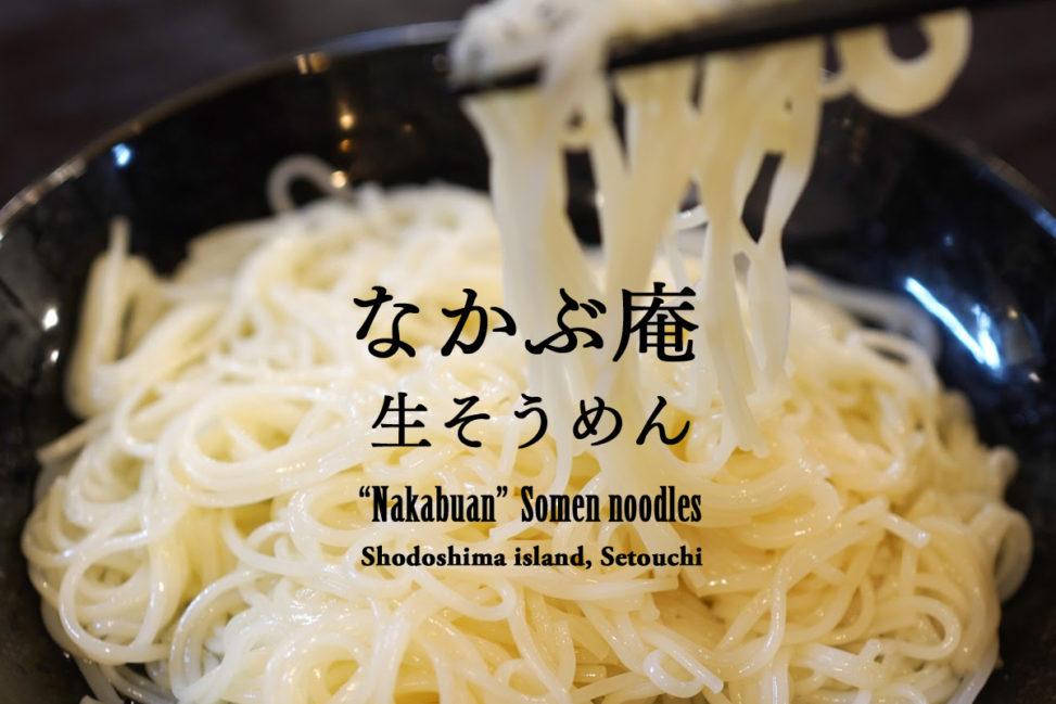 """【小豆島】ぷりっぷりの食感に感動!『なかぶ庵』さんの生そうめん - [Shodoshima island] Somen noodles (fine white noodles) """"Nakabuan"""""""