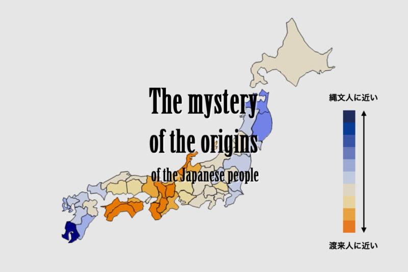 渡来人は四国に多かった? ゲノムが明かす日本人ルーツ