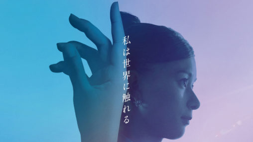 2021 映画『Arc』製作委員会
