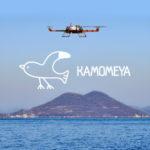 """【世界初!】離島へのドローン物流定期航路を開設『かもめや』 – [World-first] Regular distribution system for islands by Drone """"Kamomeya"""""""