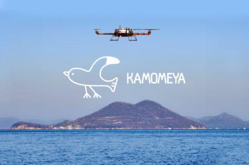 """【世界初!】離島へのドローン物流定期航路を開設『かもめや』 - [World-first] Regular distribution system for islands by Drone """"Kamome Air Project"""""""