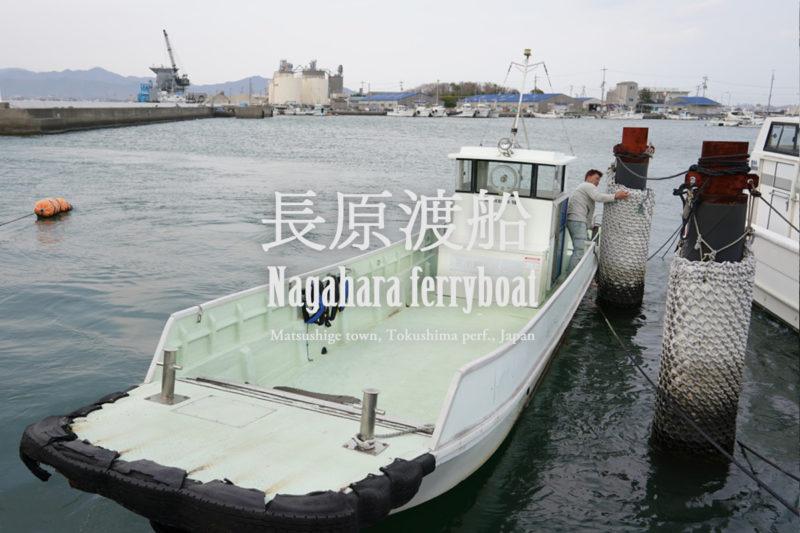 【徳島】徳島県唯一の渡船『長原渡船(ながはらわたしぶね)』 – [Tokushima] Nagahara ferryboat