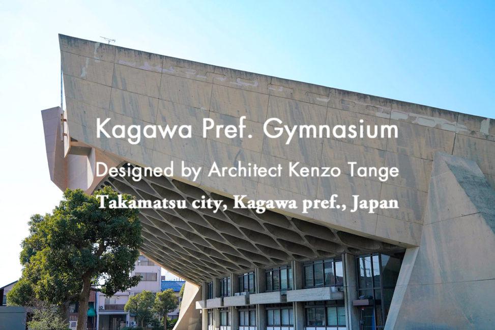 丹下健三建築、香川県立体育館 – Kagawa Prefectural Gymnasium