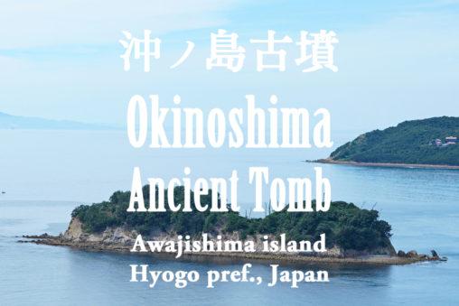 【淡路島 日本遺産】沖ノ島古墳 - [Japan Heritage of Awajishima island] Okinoshima Ancient Tomb, Awajishima island