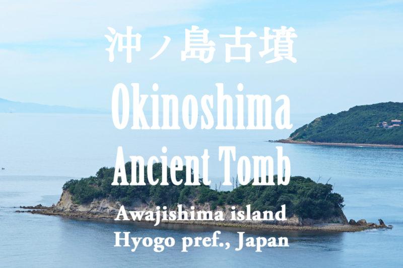 【淡路島 日本遺産】沖ノ島古墳 – [Japan Heritage of Awajishima island] Okinoshima Ancient Tomb, Awajishima island