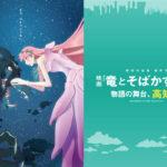 【高知】映画『竜とそばかすの姫』の舞台は高知! – [Kochi] Belle (2021 film)