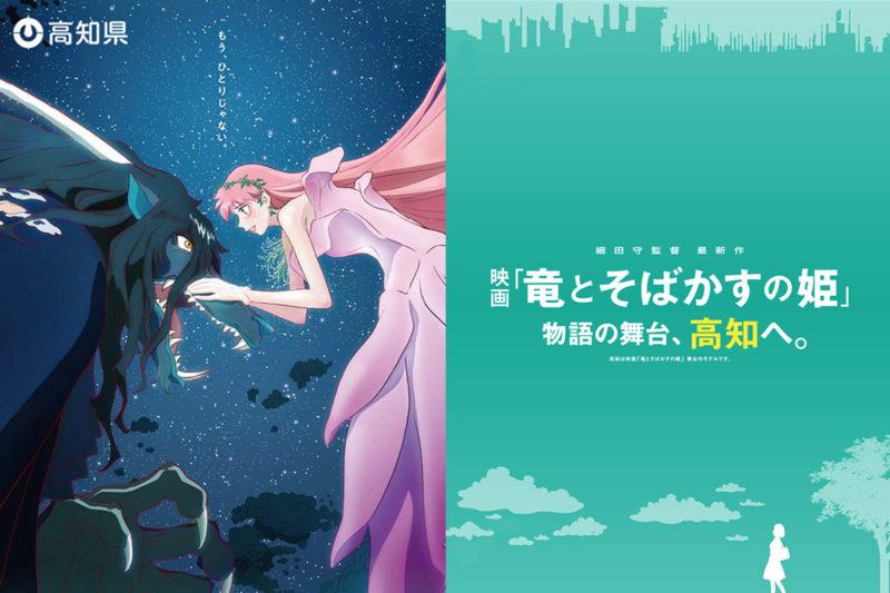 映画「竜とそばかすの姫」物語の舞台、高知へ。