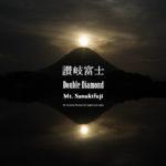 ダブルダイヤモンド讃岐富士 – Double Diamond Mt. Sanukifuji