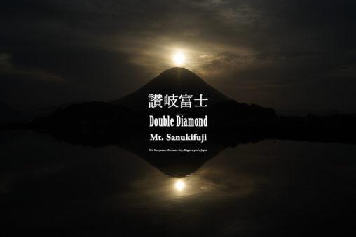 ダブルダイヤモンド讃岐富士 - Double Diamond Mt. Sanukifuji
