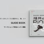 """【福井 10/16】ピン留めしたくなる地域のガイドブックをつくる『福井のPin!』ワークショップ参加募集! – """"Fukui no Pin"""", Making Guidebook of Fukui pref."""