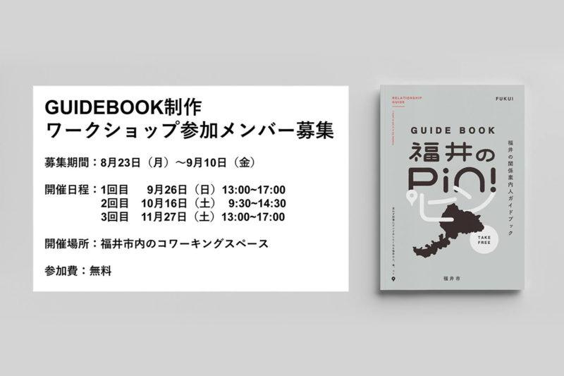 """『福井のPin!』 - Making Guidebook of Fukui pref. """"Fukui no Pin"""""""