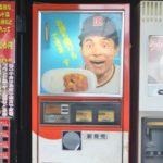 """日本で唯一のボンカレー自販機『コインスナック24』 – Vending machine of curry rice at """"Coinsnack Gosho 24"""""""
