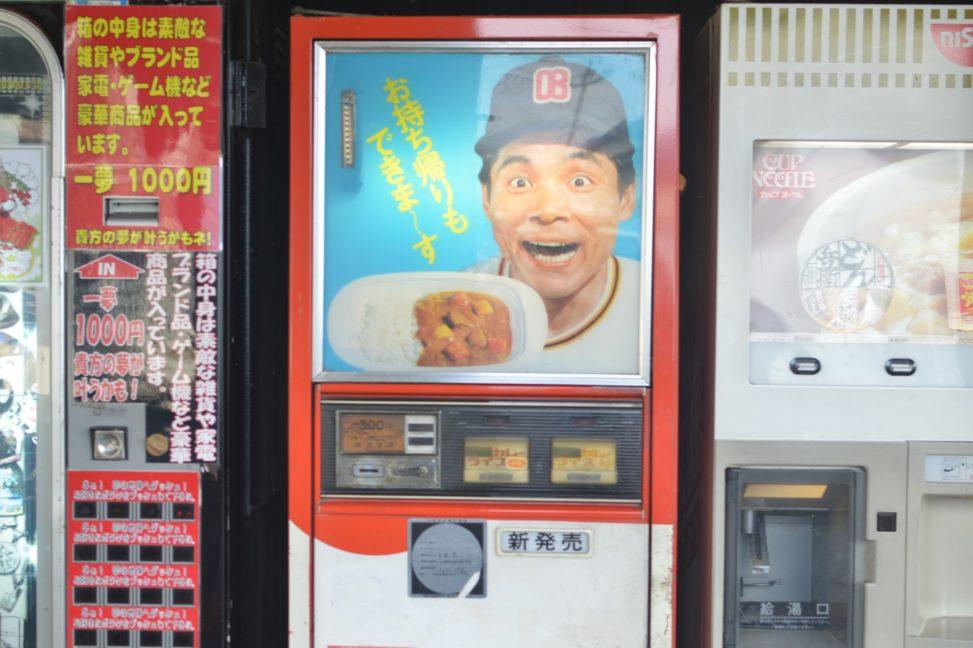 """日本で唯一のボンカレー自販機『コインスナック24』 - Vending machine of curry rice at """"Coinsnack Gosho 24"""""""