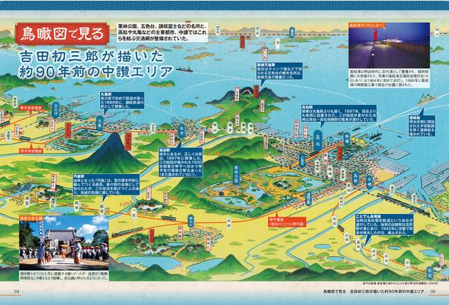 鳥瞰図で見る。吉田初三郎が描いた約90年前の中讃エリア