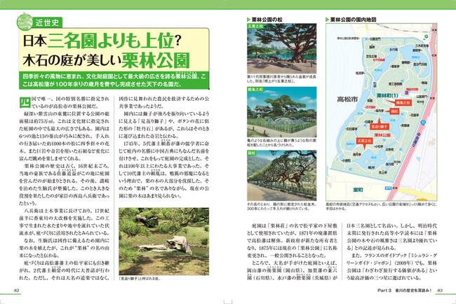 日本三名園よりも上位?木石の庭が美しい栗林公園。