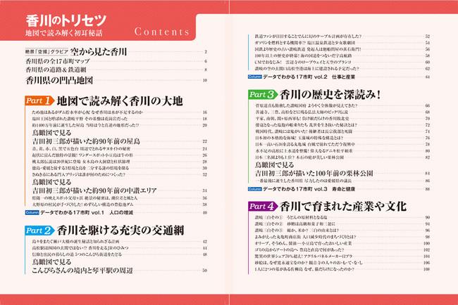 香川のトリセツ。地図で読み解く初耳秘話