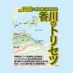 """地図から読み解く香川の案内本『香川のトリセツ』  –  User's manual of Kagawa pref. """"Kagawa no Torisetsu"""""""