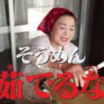 """そうめん茹でるな!『田舎そば川原』さんのYoutube動画が話題 – """"Don't boil somen"""", Youtuber """"Inakasoba Kawahara"""""""