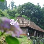 """徳島県祖谷の古民家に暮らすように泊まれる宿 『篪庵(ちいおり)』 – Mountain Lodge """"Chiiori"""", Iya valley, Tokushima pref."""