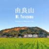 Mt.Yurayama - 由良山(ゆらやま)