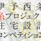 【U39 3/6締切】愛媛県西条市で隈研吾さんらが審査員の建築コンペ